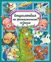 Енциклопедия на фантастичните създания - Емили Бомон, Натали Белино, Еманюел Льо Пти - книга