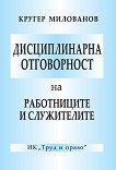 Дисциплинарна отговорност на работниците и служителите - Кругер Милованов - книга