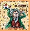"""Малкият музикант представя: Животът на Бетовен и """"Пасторална приказка"""" -"""