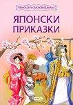 Приказна съкровищница: Японски приказки -