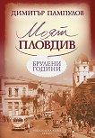 Моят Пловдив - Димитър Пампулов -