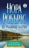 Сестрите Калхун - книга 1: Да ухажваш Катрин - Нора Робъртс -
