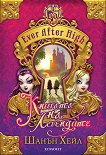 Ever After High: ����� �� ��������� - ����� ���� - �����