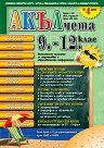 Акълчета: 9., 10., 11. и 12. клас : Национално списание за подготовка и образователна информация - Брой 42 -