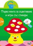 Първа книга за оцветяване и игри със стикери: Гъбка -