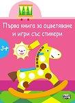 Първа книга за оцветяване и игри със стикери: Конче -