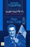 Задкулисието на прехода - книга 3: Иван Костов Том 2 - част 1 (1991 - 1996 г.) - книга