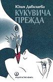 Кукувича прежда - Юлия Дивизиева -