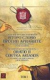 Второ слово против арианите - том 1 - Св. Атанасий Александрийски -