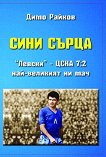 Сини сърца - Димо Райков -