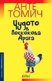 Чудото в Поскокова Драга - Анте Томич -