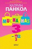 Muchachas - книга 3: Момичета - Катрин Панкол -