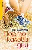 Портокалови дни - Ива Прохазкова - книга