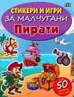 Стикери и игри за малчугани: Пирати -