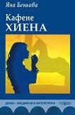 Кафене Хиена: План за изпращанията - Яна Беньова -