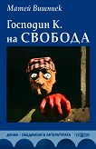 Господин К. на свобода - Матей Вишниек -