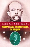 Мидхат паша моли Бисмарк за пощада - Константин Косев -