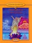 Слънчеви вълшебства - книга 13: Принцесата на лотоса - Любов Георгиева -