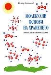 Молекулни основи на храненето - Петър Атанасов -
