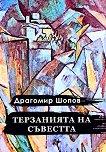 Терзанията на съвестта - Драгомир Шопов -