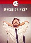 32 мисли за мъжа -
