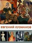 Албум: Евгений Кузманов - книга
