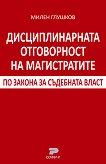Дисциплинарната отговорност на магистратите по Закона за съдебната власт - Милен Глушков -
