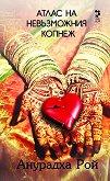 Атлас на невъзможния копнеж - Анурадха Рой - книга