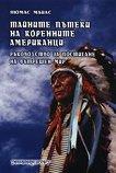 Тайните пътеки на коренните американци :  Ръководство за постигане на вътрешен мир - Томас Майл -