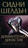 Диамантената династия - книга