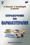 Справочник по фармакотерапия - Петър Манолов, Никола Беловеждов, Даниела Монова - книга