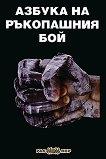 Азбука на ръкопашния бой - Росица Тодорова, Пламен Григоров - книга
