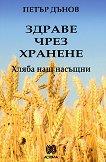 Хляба наш насъщни: Здраве чрез хранене - Петър Дънов -