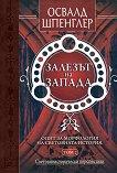 Залезът на Запада - том 2: Опит за морфология на световната история - Освалд Шпенглер -