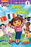 Дора Изследователката: Дора обикаля света! : Ниво за четене - 1 - детска книга