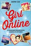 Girl Online и рокбожественярското момче от Бруклин - Зоуи Съг -