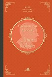 Души в окови - Съмърсет Моъм - книга