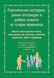 Поучителни истории, умни отговори и добри съвети от стари времена - Ангел Д. Ангелов - книга