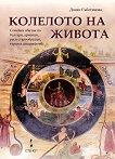 Колелото на живота - Донка Съботинова - книга