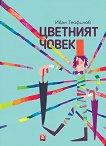 Цветният човек - Иван Теофилов -