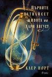 Първите петнайсет живота на Хари Август - Клер Норт -