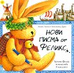 Нови писма от Феликс - Анете Ланген, Констанца Дроп -