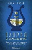 Илирия от Варна до Вилах - Наум Кайчев -