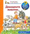 Енциклопедия за най-малките: Домашните животни - Ане Мьолер -