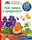Енциклопедия за най-малките: Кой живее в градината? - Патрициа Менен - детска книга
