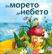От морето до небето - Ангелина Жекова -