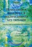 Принципи и практика в експресивната арт терапия - Паоло Дж. Нил, Елън Дж. Левин, Стивън К. Левин -