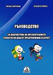 Ръководство за диагностика на интелектуалното развитие на деца от предучилищна възраст - Елена Георгиева, Ели Драголова -