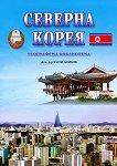 Северна Корея - Доц. д-р Васил Дойков -