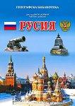 Русия - Доц. д-р Васил Дойков, Мартин Дойков - книга